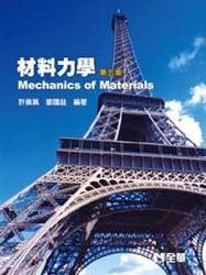 材料力學, 5/e-cover