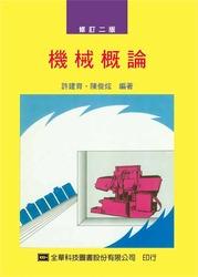 機械概論 (修訂二版)-cover