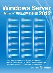 Windows Serve 2012 Hyper-V架設企業私有雲 (舊版: 活用 Windows Server 2012 Hyper-V 實作雲端架構的每塊拼圖)-cover