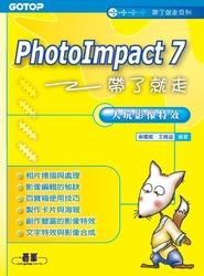 PhotoImpact 7 帶了就走-大玩影像特效-cover