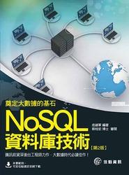 奠定大數據的基石:NoSQL資料庫技術, 2/e-cover