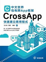 中文世界也有跨App框架: CrossApp快速建立應用程式-cover
