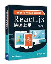 新世代全端介面開發:React.js 快速上手-cover
