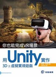 你也能完成 VR 場景:用 Unity 實作 3D 及虛擬實境遊戲-cover