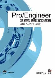Pro/Engineer 基礎與典型案例解析 (適用 Pro/E 2.0~5.0版)-cover