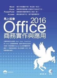 馬上就會 Office 2016 商務實作與應用-cover
