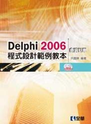 Delphi 2006 程式設計範例教本 (含資料庫)-cover