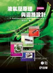 液氣壓原理與迴路設計 (for Windows-含 Automation Studio 模擬與實習), 5/e