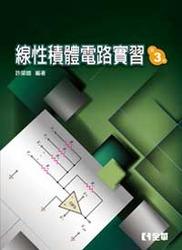線性積體電路實習, 3/e-cover