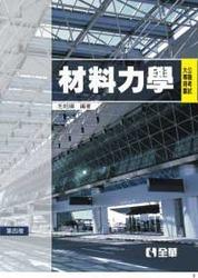公職考試大專用書-材料力學, 4/e-cover
