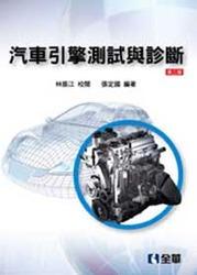 汽車引擎測試與診斷-cover