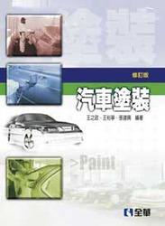 汽車塗裝, 3/e-cover
