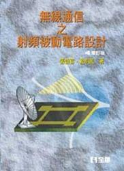 無線通信之射頻被動電路設計, 2/e-cover
