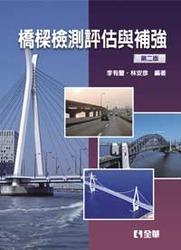 橋樑檢測評估與補強, 2/e-cover