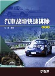 汽車故障快速排除 (修訂版)-cover