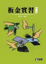 板金實習, 2/e-cover