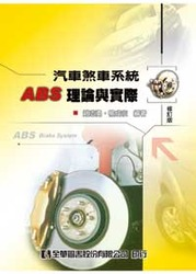 汽車煞車系統ABS理論與實際 (修訂版)-cover