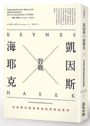 凱因斯對戰海耶克:決定現代經濟學樣貌的世紀衝突 (Keynes Hayek: The Clash that Defined Modern Economics)-cover