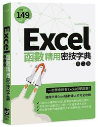 Excel 函數精用密技字典, 2/e-cover