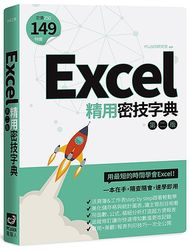 Excel 精用密技字典, 2/e-cover
