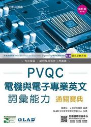 PVQC 電機與電子專業英文詞彙能力通關寶典, 4/e (附贈自我診斷系統)-cover