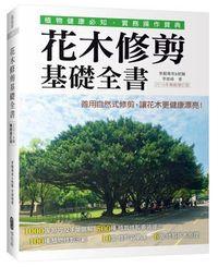 花木修剪基礎全書 (2016年暢銷增訂版)-cover