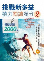 挑戰新多益聽力閱讀滿分2:模擬試題2000題 【聽力閱讀合輯】(16K+1MP3)-cover