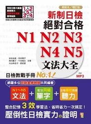 新制日檢!絕對合格N1,N2,N3,N4,N5文法大全 精裝本 增訂版(25K+MP3)-cover