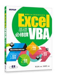 Excel VBA基礎必修課(適用Excel 2016/2013/2010)-cover