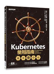 Kubernetes 使用指南-cover