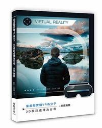 當虛擬實境 VR 為分子,3D 視訊處理為分母,未來無限-cover