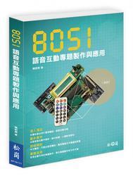 8051 語音互動專題製作與應用-cover
