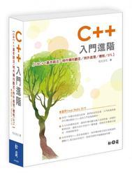 C++入門進階:C&C++基本語法/物件導向/例外處理/樣板/STL(適用Visual Studio 2015版)-cover