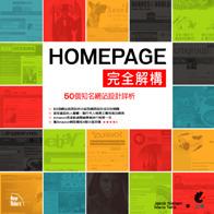 Homepage 完全解構: 50個知名網站設計詳析 (Homepage Usabiity)-cover