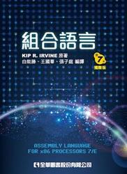 組合語言, 7/e (國際版) (Assembly Language for x86 Processors, 7/e)-cover
