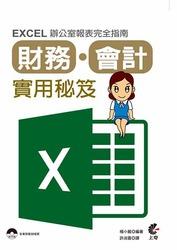 Excel 辦公室報表完全指南-財務X會計實用秘笈 (舊版: 一點就通!這樣學 Excel 財務和會計實戰技巧 )-cover