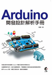Arduino 開發設計解析手冊 (舊版: Arduino 開發實戰指南)-cover