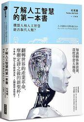 了解人工智慧的第一本書:機器人和人工智慧能否取代人類?-cover