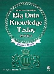 Big Data Knowledge Today 教學範本 (適用SiliconStone認證考試教材) (舊版: Big Data Knowledge Today 國際認證教科書)