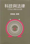 科技與法律:二十世紀台灣科技見聞-cover