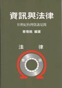 資訊與法律:二十世紀台灣資訊見聞-cover