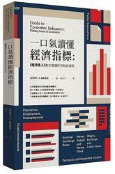 一口氣讀懂經濟指標:《經濟學人》教你看懂所有財經資訊-cover