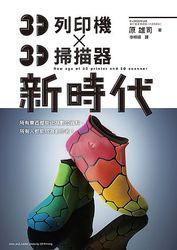 3D列印機 X 3D掃描器 新時代:任何人都能成為「Maker(製造商)」的時代!-cover