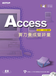 Access 2002 實力養成暨評量-cover