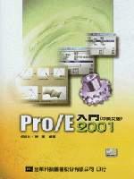 Pro/E 入門 2001 (中英文版)