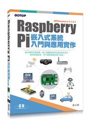 Raspberry Pi 嵌入式系統入門與應用實作-cover
