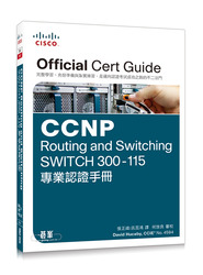 CCNP Routing and Switching SWITCH 300-115 專業認證手冊 (CCNP Routing and Switching SWITCH 300-115 Official Cert Guide)-cover