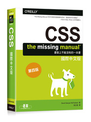 CSS: The Missing Manual, 4/e (國際中文版)-cover
