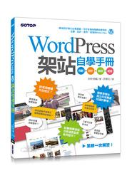 WordPress 架站自學手冊|規劃x設計x架設x經營-cover