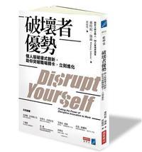 破壞者優勢-個人版破壞式創新,助你突破職場關卡,立刻進化-cover